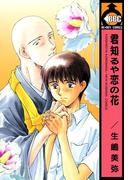 君知るや恋の花(ビーボーイコミックス)