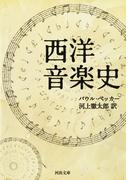西洋音楽史(河出文庫)