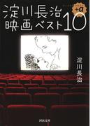 淀川長治映画ベスト10+α(河出文庫)