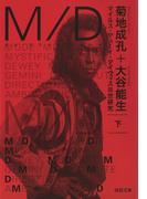 M/D 下(河出文庫)