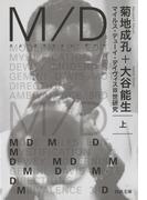 M/D 上(河出文庫)