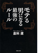 モテる男になる最強のルール(河出文庫)