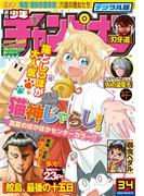 週刊少年チャンピオン2016年34号