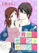 背徳のセブン☆セクシー(8)