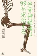 """【期間限定40%OFF】坐骨神経痛は99%完治する """"脊柱管狭窄症""""も""""椎間板ヘルニア""""も、あきらめなくていい(幻冬舎単行本)"""