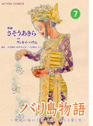 バリ島物語 ~神秘の島の王国、その壮麗なる愛と死~ : 7(アクションコミックス)