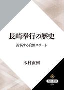 長崎奉行の歴史 苦悩する官僚エリート(角川選書)