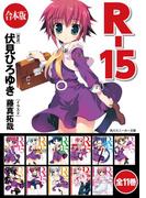 【合本版】R-15 全11巻(角川スニーカー文庫)