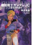 機動戦士ガンダムUC6 重力の井戸の底で(角川コミックス・エース)