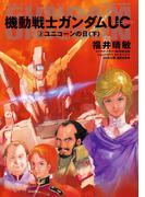 機動戦士ガンダムUC2 ユニコーンの日(下)(角川コミックス・エース)