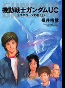 機動戦士ガンダムUC1 ユニコーンの日(上)(角川コミックス・エース)