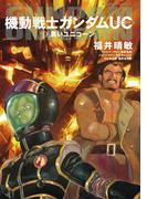 機動戦士ガンダムUC7 黒いユニコーン(角川コミックス・エース)