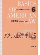 アメリカ民事手続法 第3版