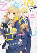 乙女的シンドローム 1 (comico)