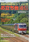 お立ち台通信 鉄道写真撮影地ガイド vol.18