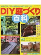DIY庭づくり百科 はじめてでもすぐできる超かんたんDIYエクステリア