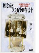 原家の砂時計 居場所を求める百年の旅路