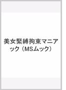 美女緊縛拘束マニアック 付属資料:DVD-VIDEO(1枚) (MSムック)(MS MOOK)