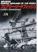 世界の傑作機 No.174 フェアリー・ソードフィッシュ