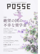 POSSE 新世代のための雇用問題総合誌 vol.32 絶望の国の不幸な奨学金