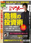 日経マネー2016年9月号