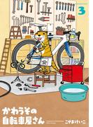 かわうその自転車屋さん 3巻