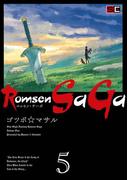 Romsen Saga 5巻