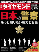 週刊ダイヤモンド 2016年7月30日号 [雑誌]