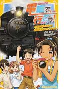 電車で行こう! 20 約束の列車を探せ!真岡鐵道とひみつのSL