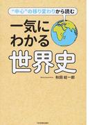 """一気にわかる世界史 """"中心""""の移り変わりから読む"""