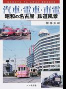 汽車・電車・市電 昭和の名古屋鉄道風景