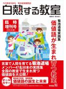 白熱する教室 臨時増刊号(2016年夏号)