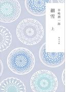 【全1-3セット】新装版 細雪(角川文庫)