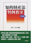 知的財産法判例教室 第8版
