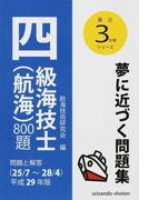 四級海技士〈航海〉800題 問題と解答(25/7〜28/4) 平成29年版