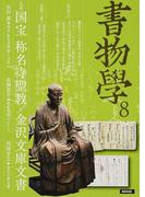 書物學 8 国宝称名寺聖教/金沢文庫文書