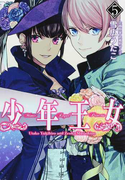 少年王女 5 (シルフコミックス)