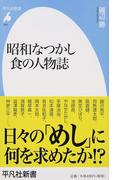 昭和なつかし食の人物誌