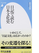 日記で読む日本文化史