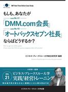 【大前研一のケーススタディ】もしも、あなたが「DMM.com会長」「オートバックスセブン社長」ならばどうするか?