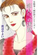 女検事・雨宮律子シリーズ1 恋人たちの迷路