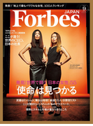 ForbesJapan 2016年9月号