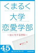 くまるく大学恋愛学部 ~女にモテる学科~(カドカワ・ミニッツブック)