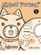 ぶっちゃけアニマルズ5(週刊女性コミックス)