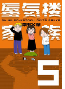蜃気楼家族 5(幻冬舎単行本)