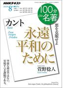 NHK 100分 de 名著 カント 『永遠平和のために』2016年8月
