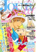 JOUR Sister : 13(ジュールコミックス)
