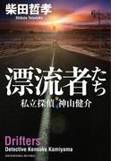 漂流者たち 私立探偵  神山健介(祥伝社文庫)