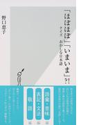 「ほぼほぼ」「いまいま」?! クイズおかしな日本語