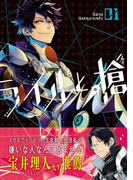 ライルと槍 1巻(Gファンタジーコミックス)